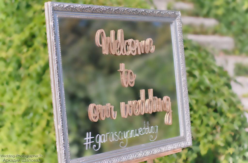 Garden party. Wedding.